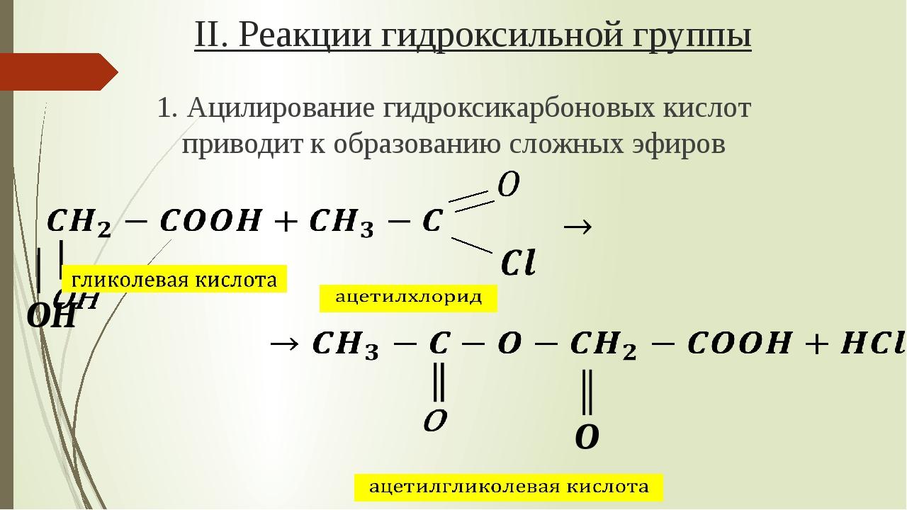 II. Реакции гидроксильной группы 1. Ацилирование гидроксикарбоновых кислот пр...