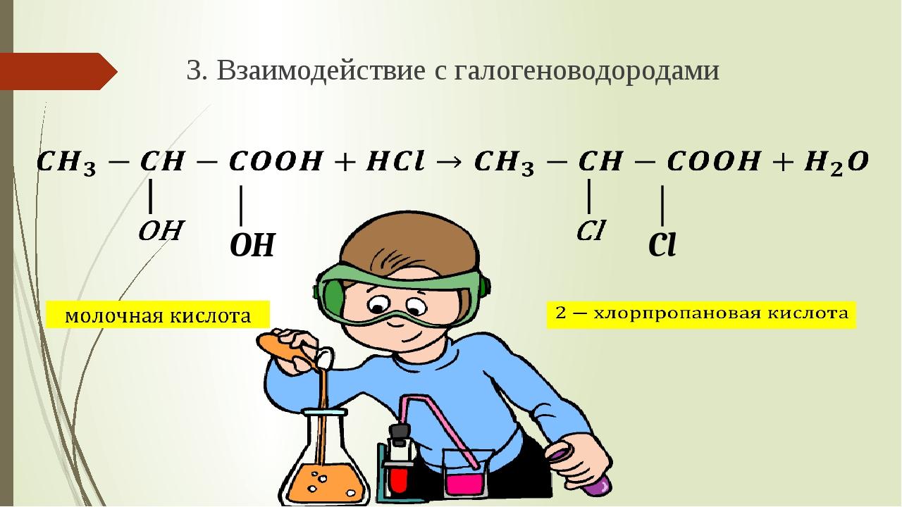 3. Взаимодействие с галогеноводородами
