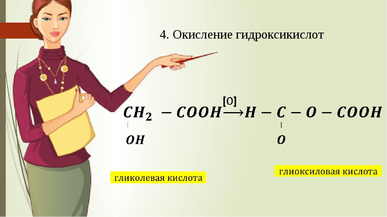 4. Окисление гидроксикислот