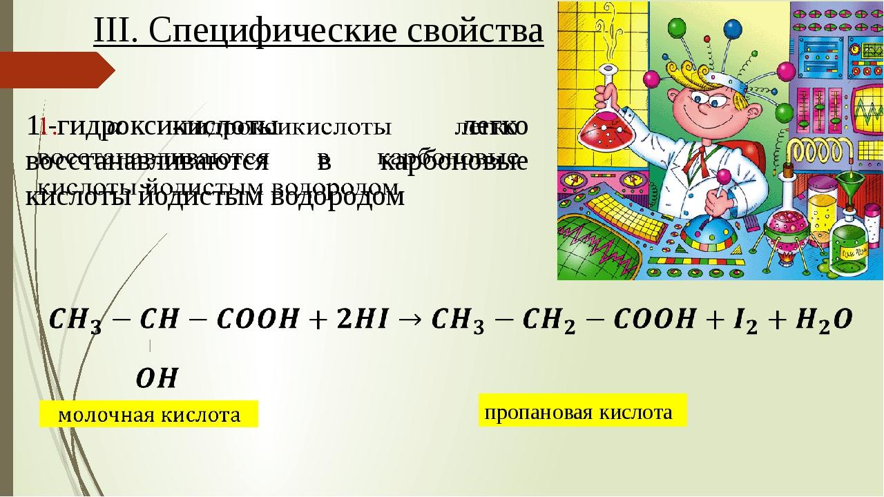 III. Специфические свойства пропановая кислота