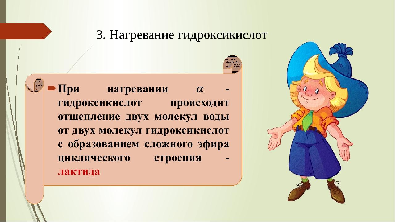 3. Нагревание гидроксикислот