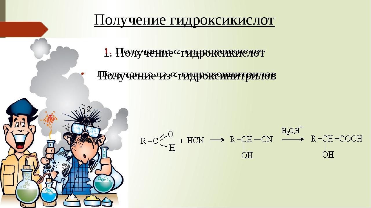 Получение гидроксикислот