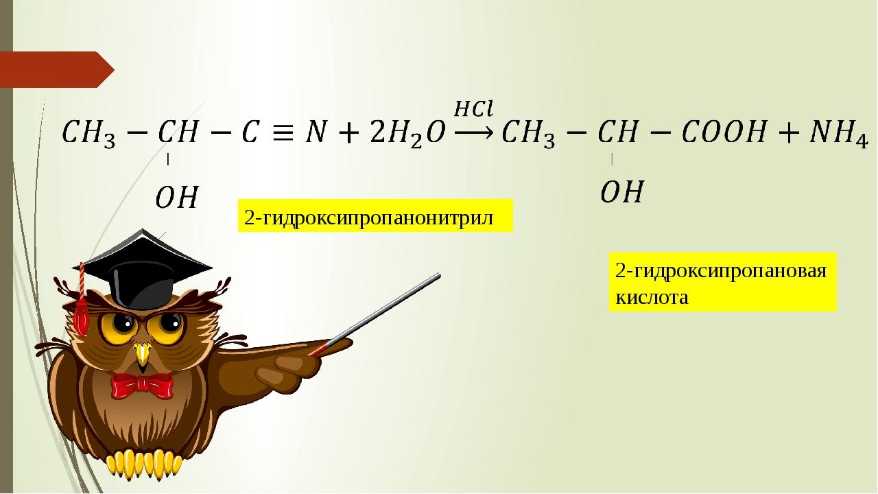 2-гидроксипропанонитрил 2-гидроксипропановая кислота