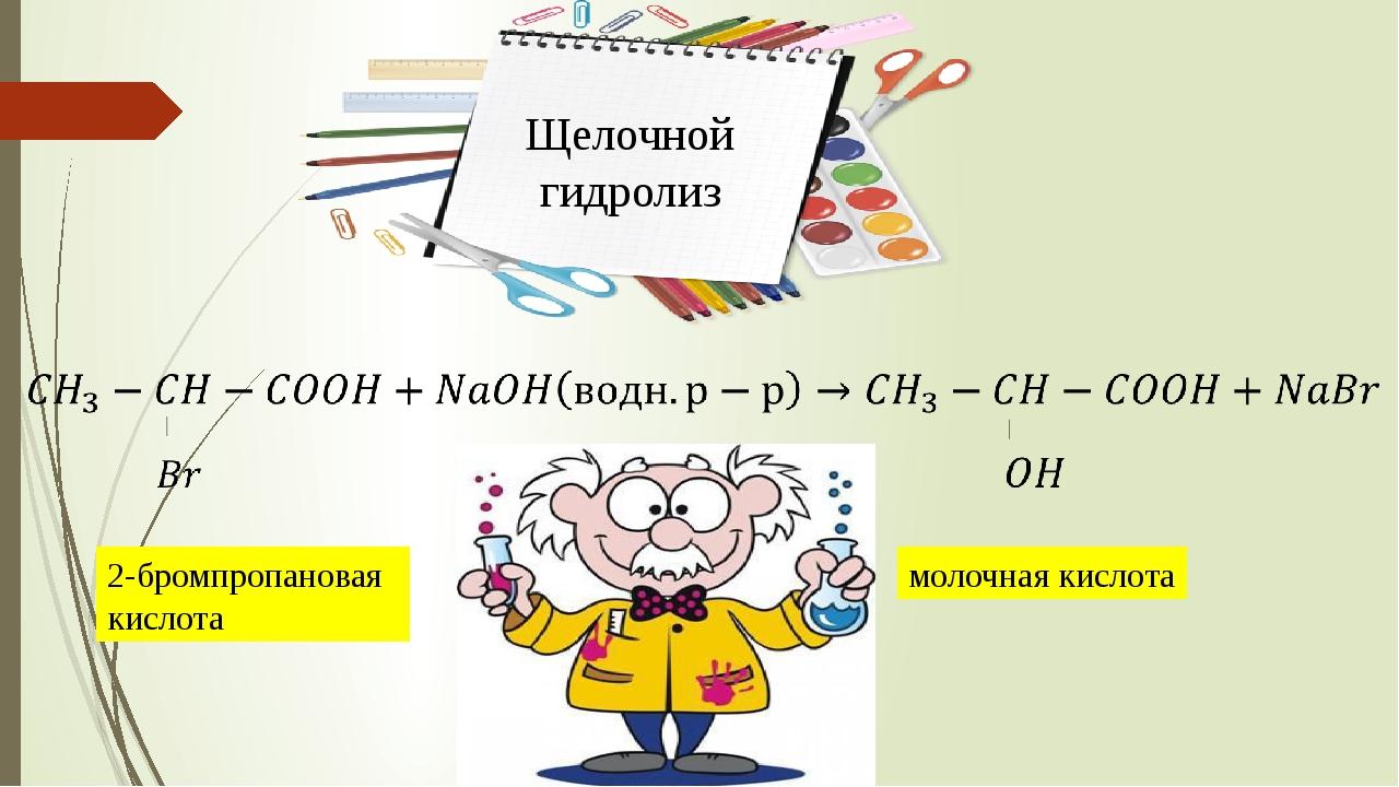 Щелочной гидролиз 2-бромпропановая кислота молочная кислота