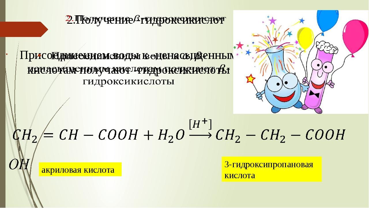 акриловая кислота 3-гидроксипропановая кислота