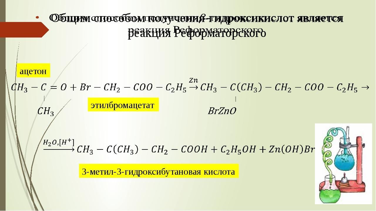 3-метил-3-гидроксибутановая кислота