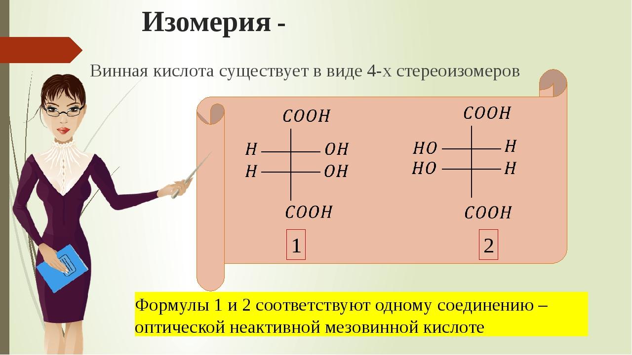 Изомерия - Винная кислота существует в виде 4-х стереоизомеров Формулы 1 и 2...