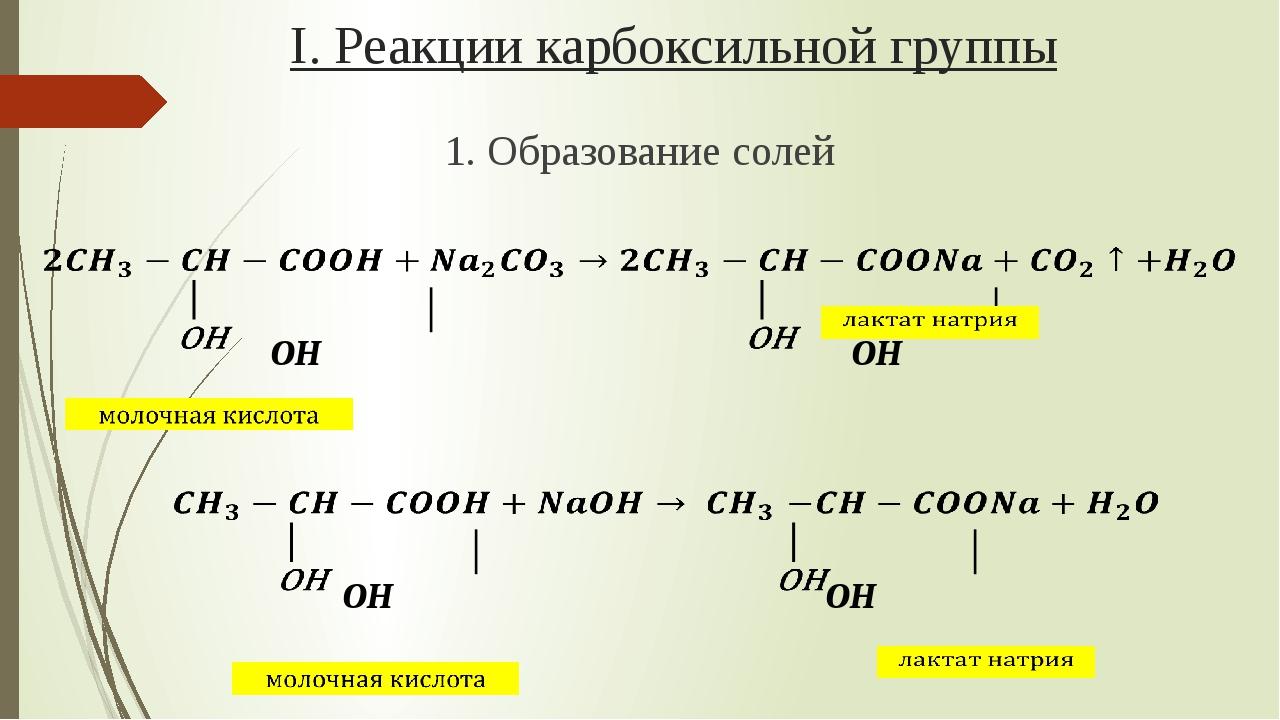I. Реакции карбоксильной группы 1. Образование солей