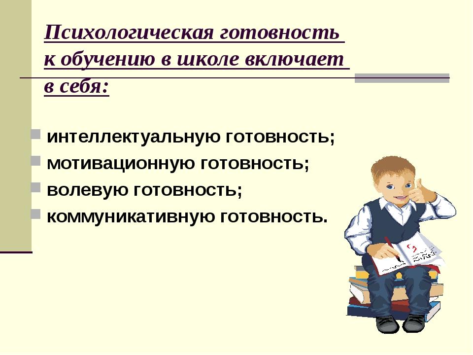 Психологическая готовность к обучению в школе включает в себя: интеллектуальн...