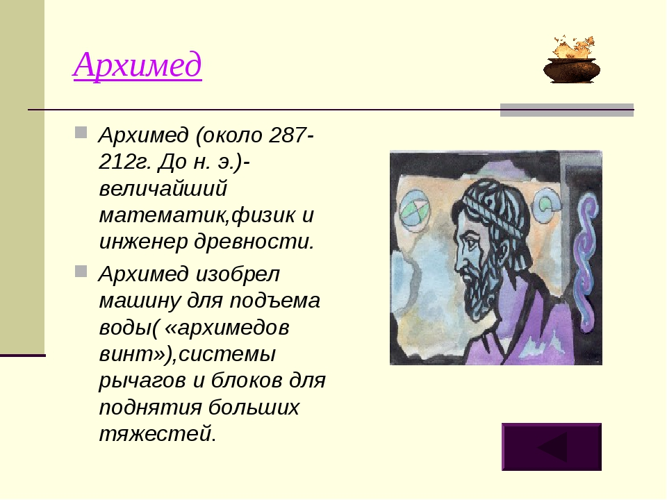Архимед Архимед (около 287-212г. До н. э.)-величайший математик,физик и инжен...