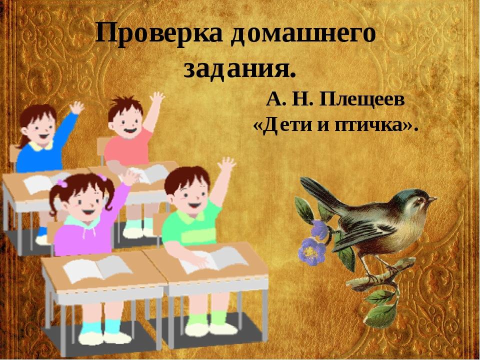 Проверка домашнего задания. А. Н. Плещеев «Дети и птичка».