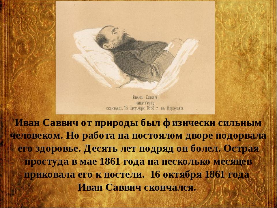 Иван Саввич от природы был физически сильным человеком. Но работа на постояло...
