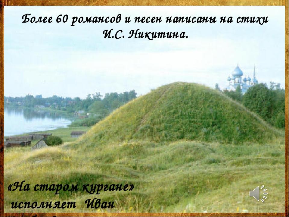 «На старом кургане» исполняет Иван Скобцов Более 60 романсов и песен написаны...