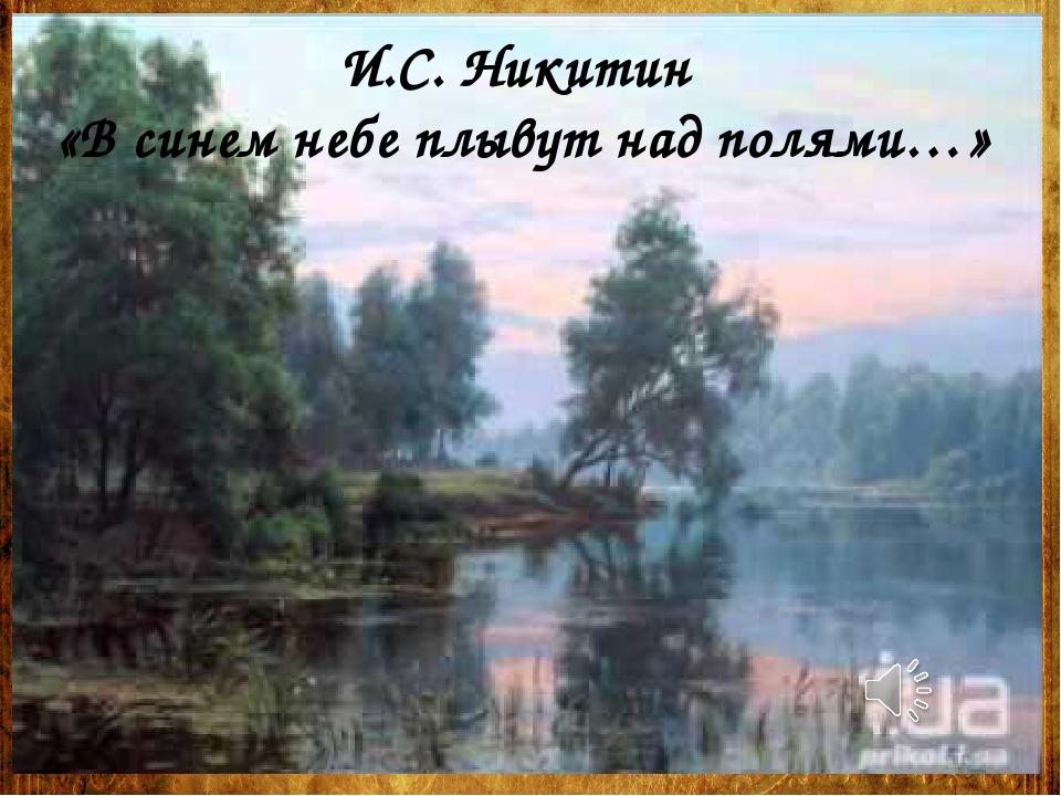 И.С. Никитин «В синем небе плывут над полями…»