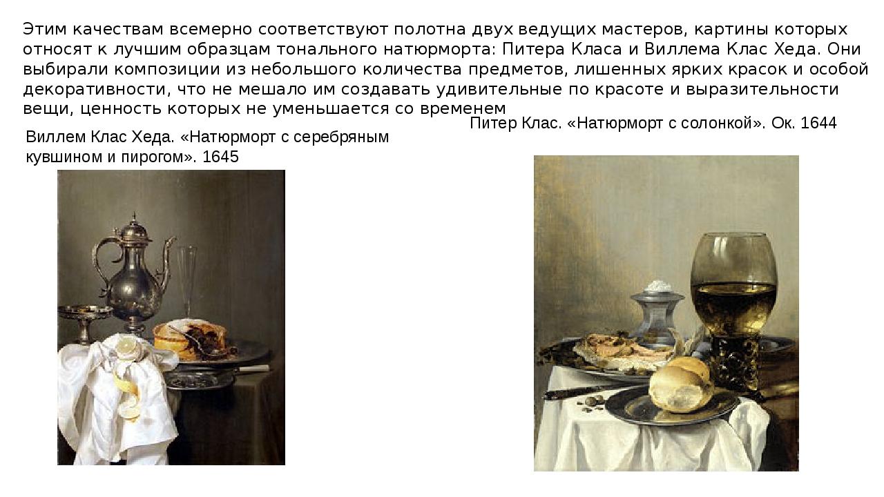 Этим качествам всемерно соответствуют полотна двух ведущих мастеров, картины...
