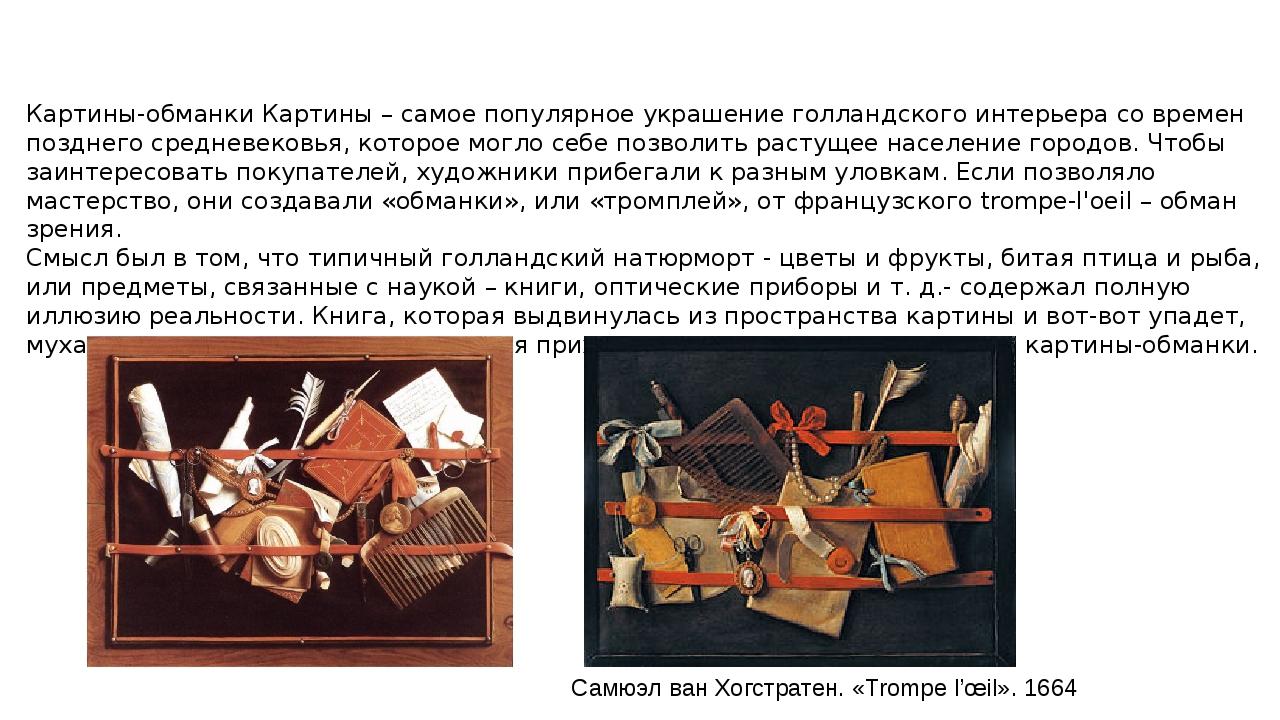 Картины-обманки Картины – самое популярное украшение голландского интерьера с...