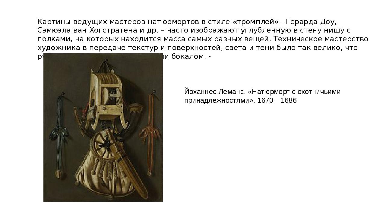 Картины ведущих мастеров натюрмортов в стиле «тромплей» - Герарда Доу, Сэмюэл...