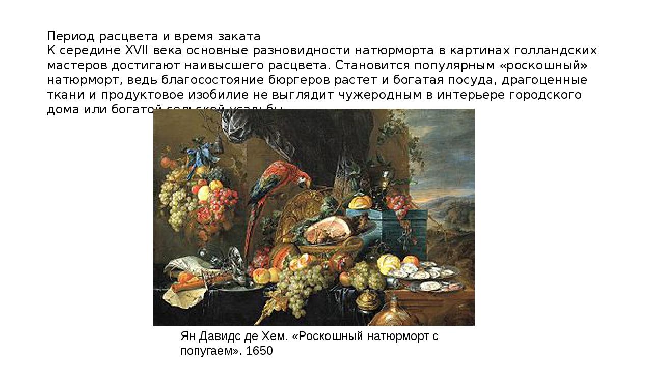 Период расцвета и время заката К середине XVII века основные разновидности на...
