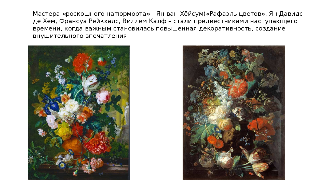 Мастера «роскошного натюрморта» - Ян ван Хёйсум(«Рафаэль цветов», Ян Давидс д...