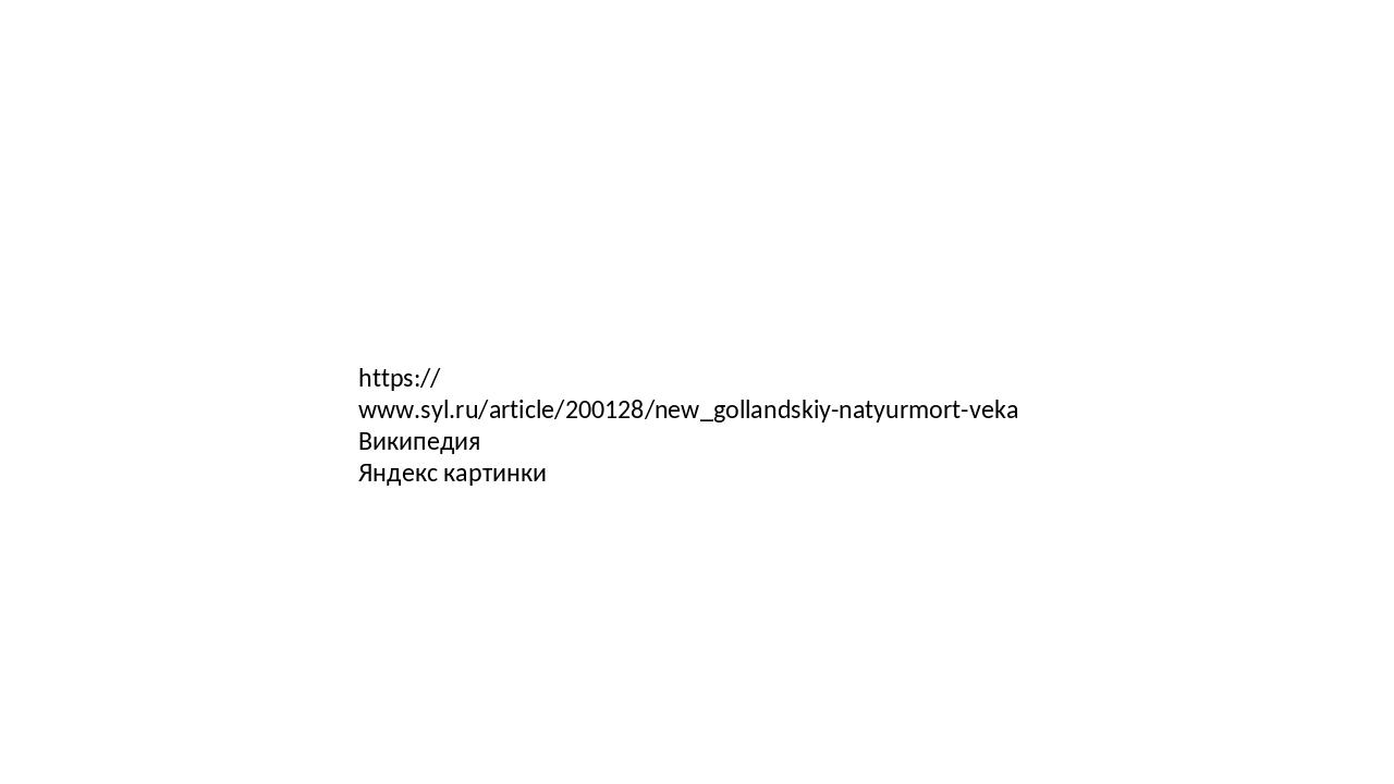 https://www.syl.ru/article/200128/new_gollandskiy-natyurmort-veka Википедия Я...