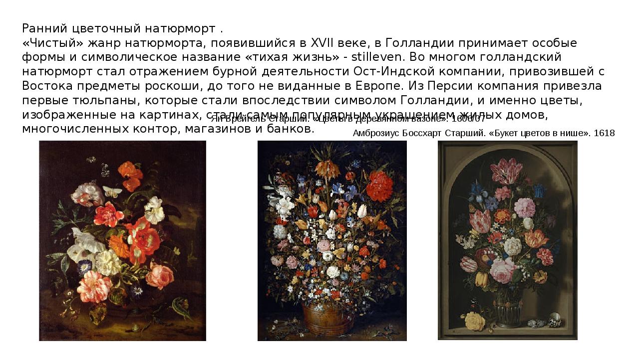 Ранний цветочный натюрморт . «Чистый» жанр натюрморта, появившийся в XVII век...
