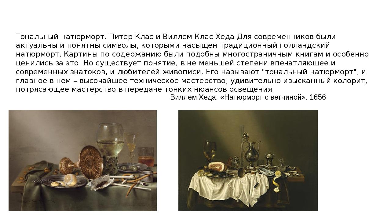 Тональный натюрморт. Питер Клас и Виллем Клас Хеда Для современников были акт...