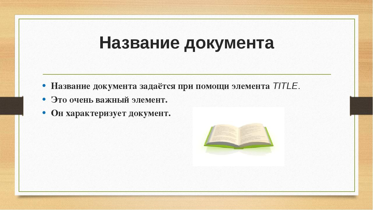 Название документа Название документа задаётся при помощи элемента TITLE. Это...