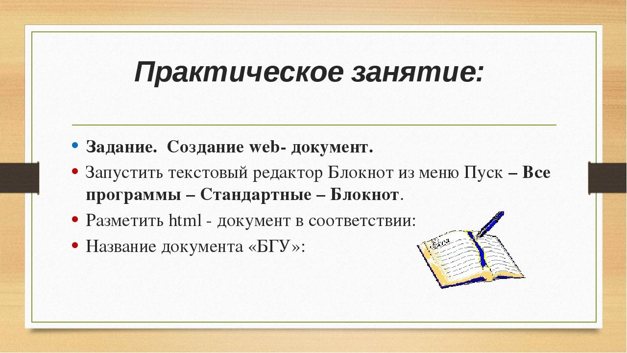 Практическое занятие: Задание. Создание web- документ. Запустить текстовый ре...