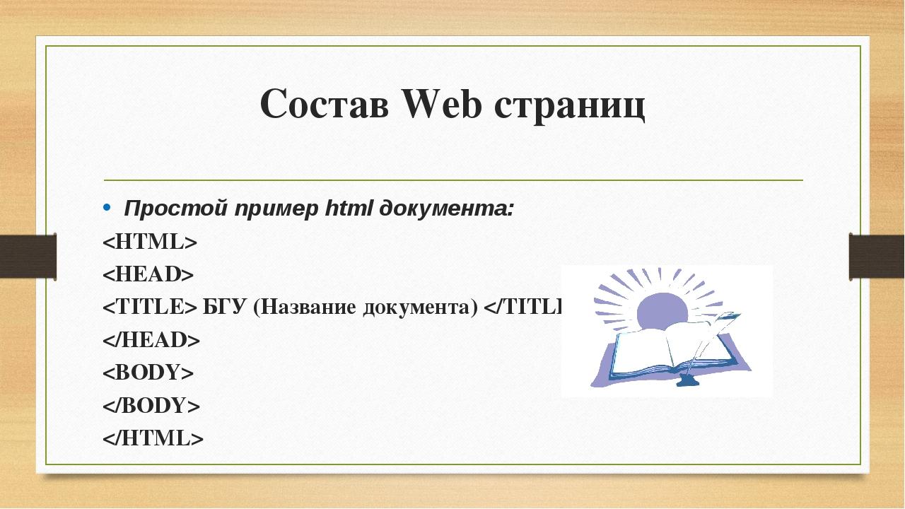 Состав Web страниц Простой пример html документа:    БГУ (Название документа)...