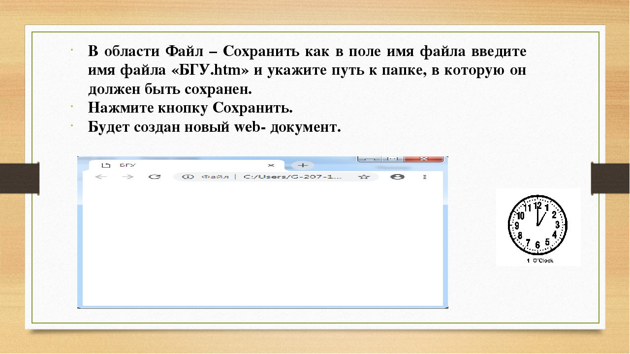 В области Файл – Сохранить как в поле имя файла введите имя файла «БГУ.htm» и...