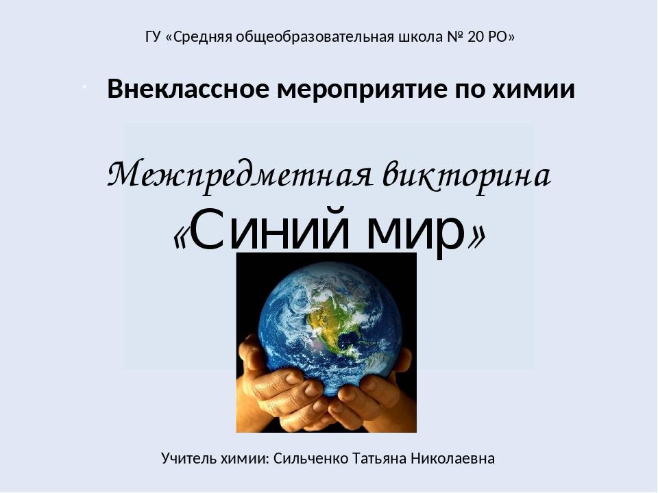 Межпредметная викторина «Синий мир» Внеклассное мероприятие по химии ГУ «Сред...