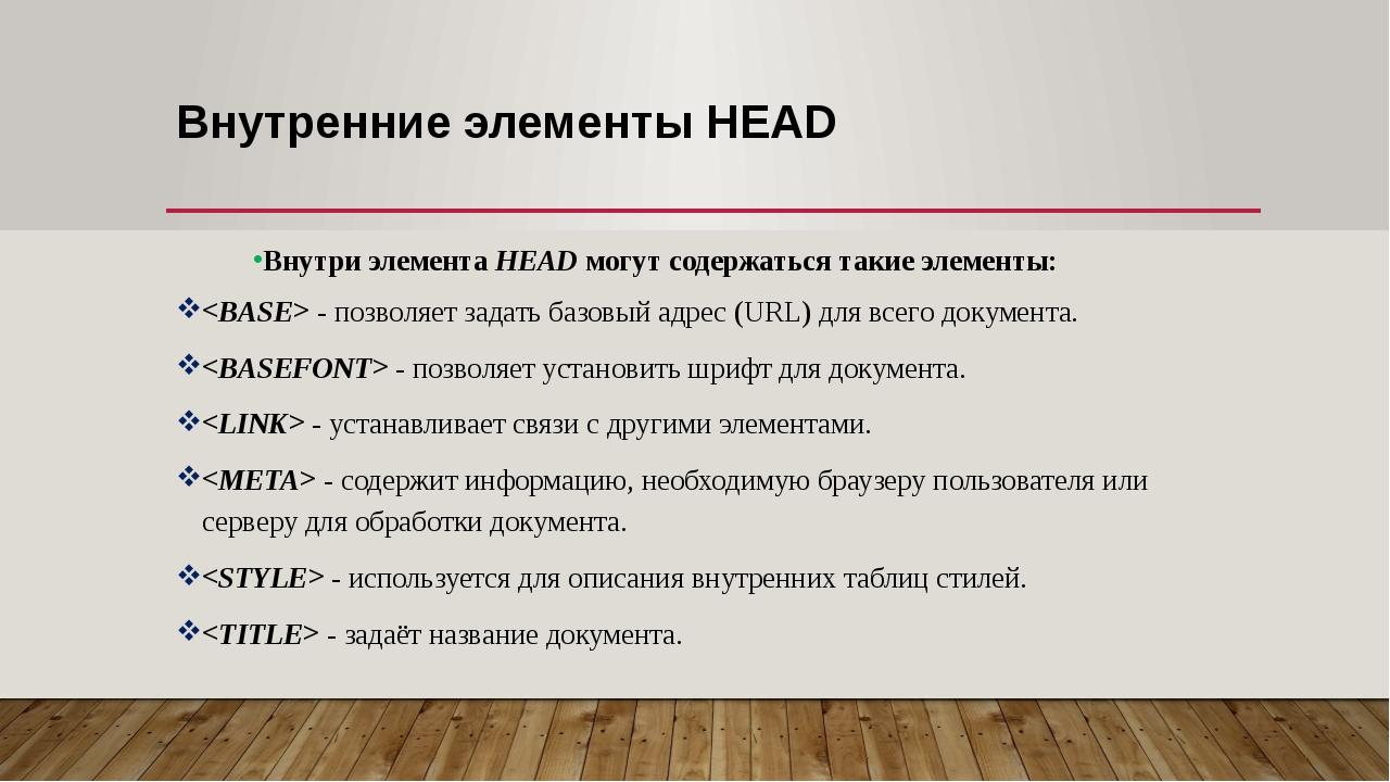 Внутренние элементы HEAD Внутри элемента HEAD могут содержаться такие элемент...