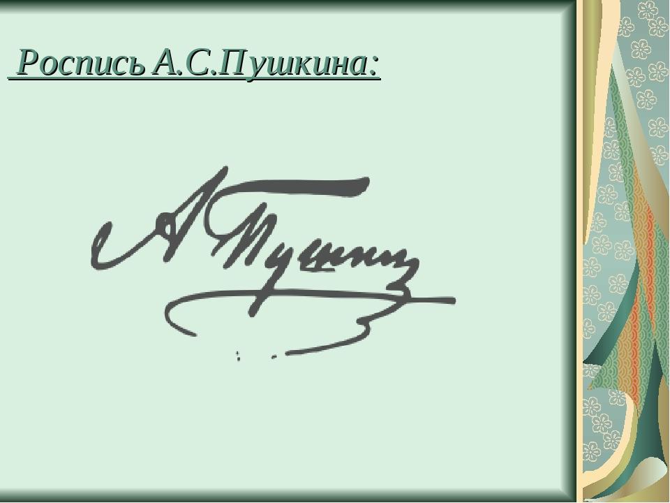 пушкин автограф картинки нас