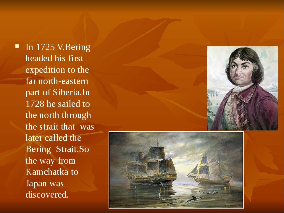In 1725 V.Bering headed his first expedition to the far north-eastern part o...
