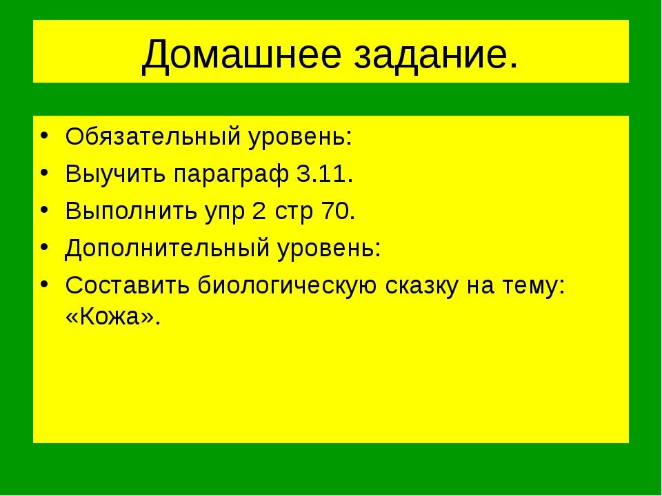 Домашнее задание. Обязательный уровень: Выучить параграф 3.11. Выполнить упр...