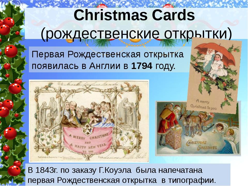 История открытки из англии, открыток сделай