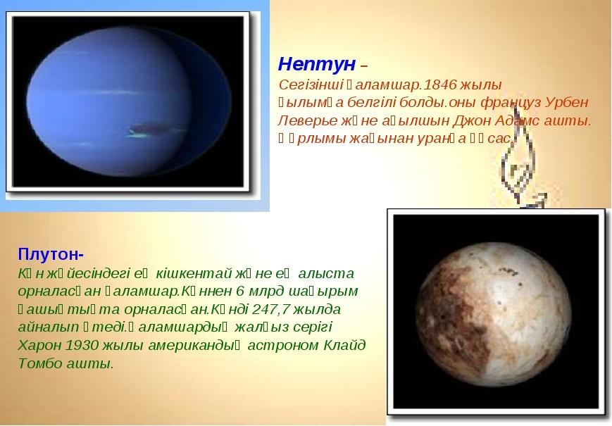 Нептун – Сегізінші ғаламшар.1846 жылы ғылымға белгілі болды.оны француз Урбен...