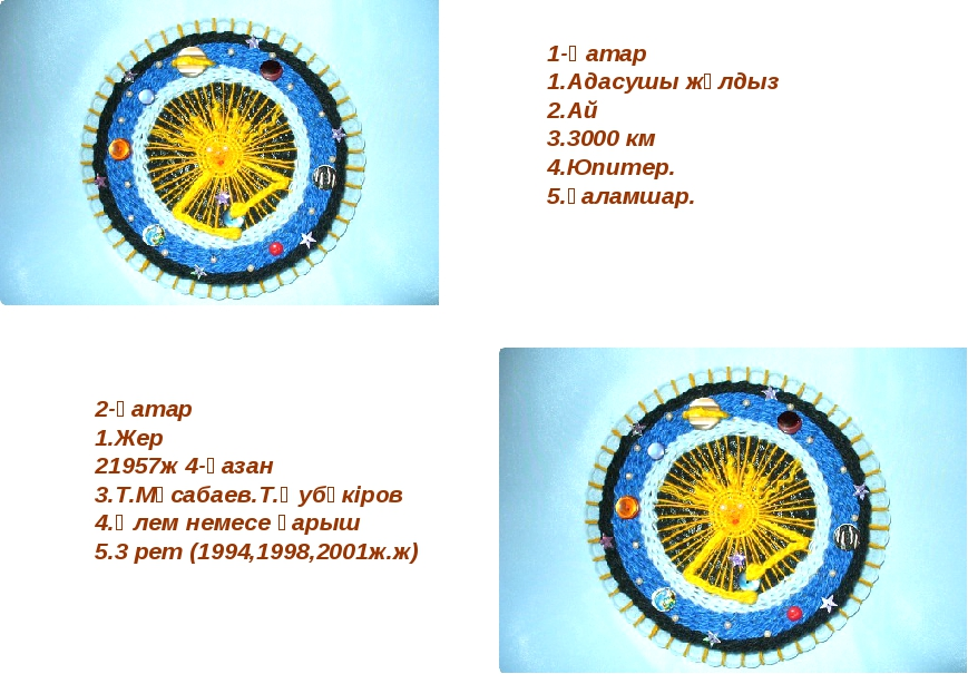 1-Қатар 1.Адасушы жұлдыз 2.Ай 3.3000 км 4.Юпитер. 5.Ғаламшар. 2-қатар 1.Жер 2...