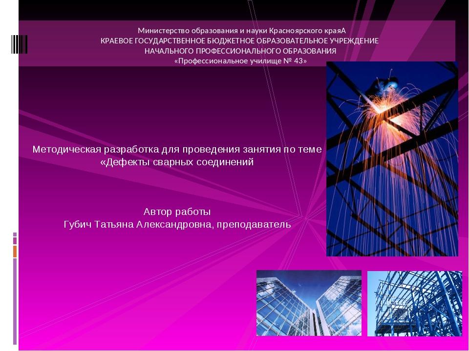 Министерство образования и науки Красноярского края КРАЕВОЕ ГОСУДАРСТВЕННОЕ...