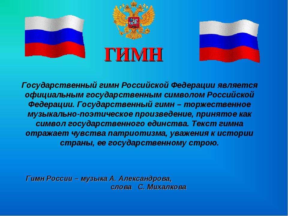 рисунки к гимну российской федерации принцессам нравится, когда