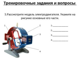 Девушка модель электродвигателя постоянного тока лабораторная работа модели онлайн опочка
