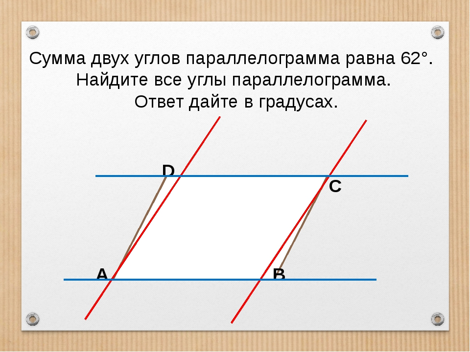 Сумма двух углов параллелограмма равна 62°. Найдите все углы параллелограмма....