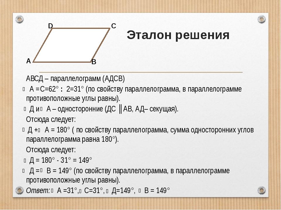 Эталон решения АВСД – параллелограмм (АДСВ) А = С=62° : 2=31° (по свойству па...