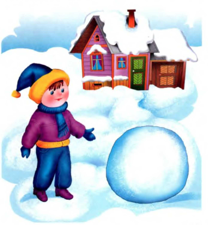 Снежный ком сюжет картинок