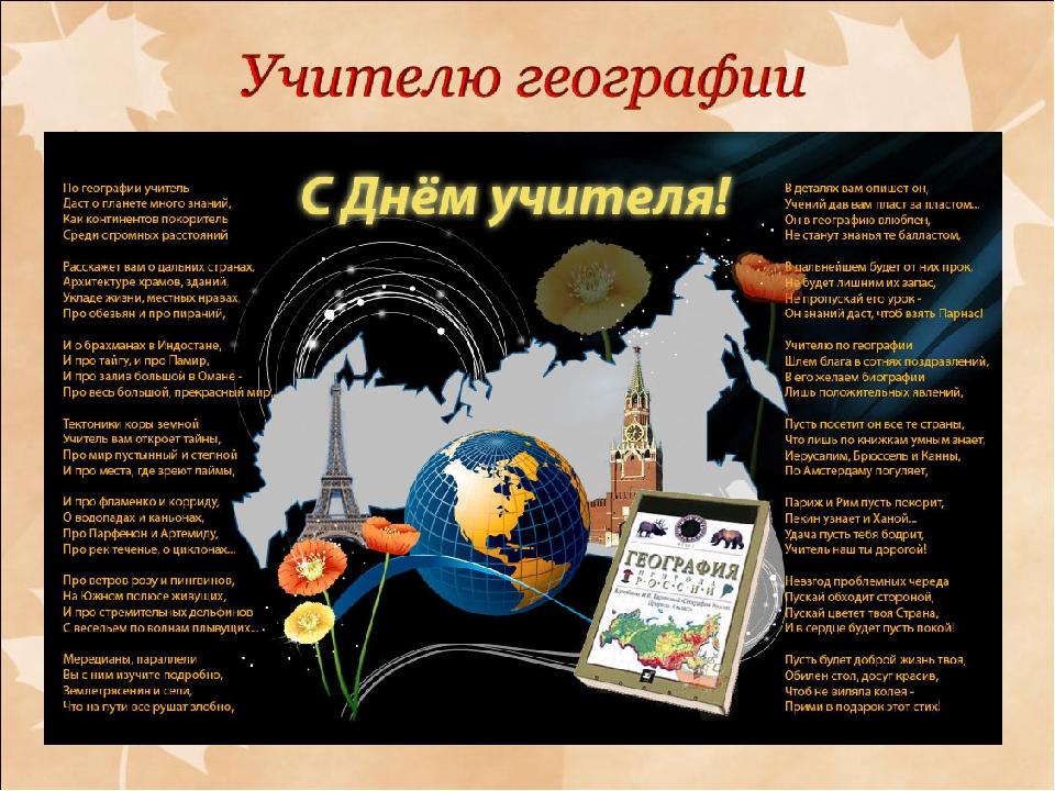 Поздравления коллегам, открытка с днем учителя для учителя географии