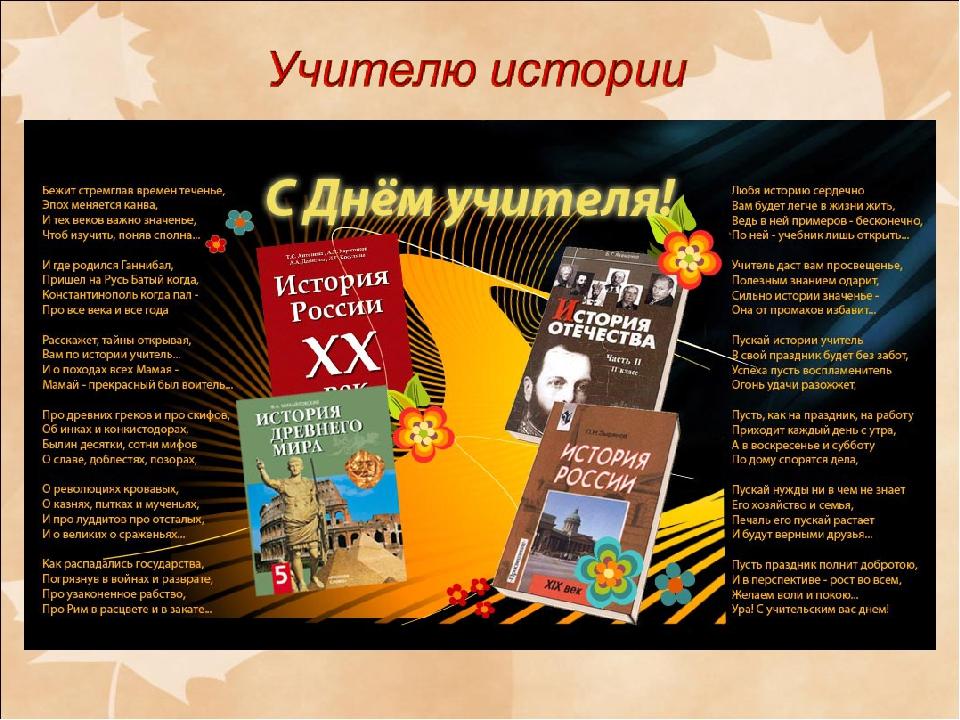 Открытка для учителя истории с днем рождения