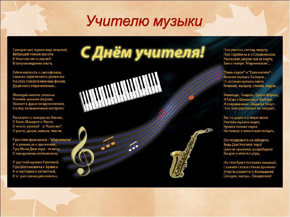 Поздравление педагогам музыкальных школ