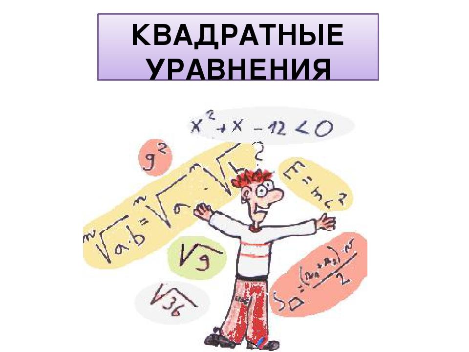 только картинки про уравнения бумаги для