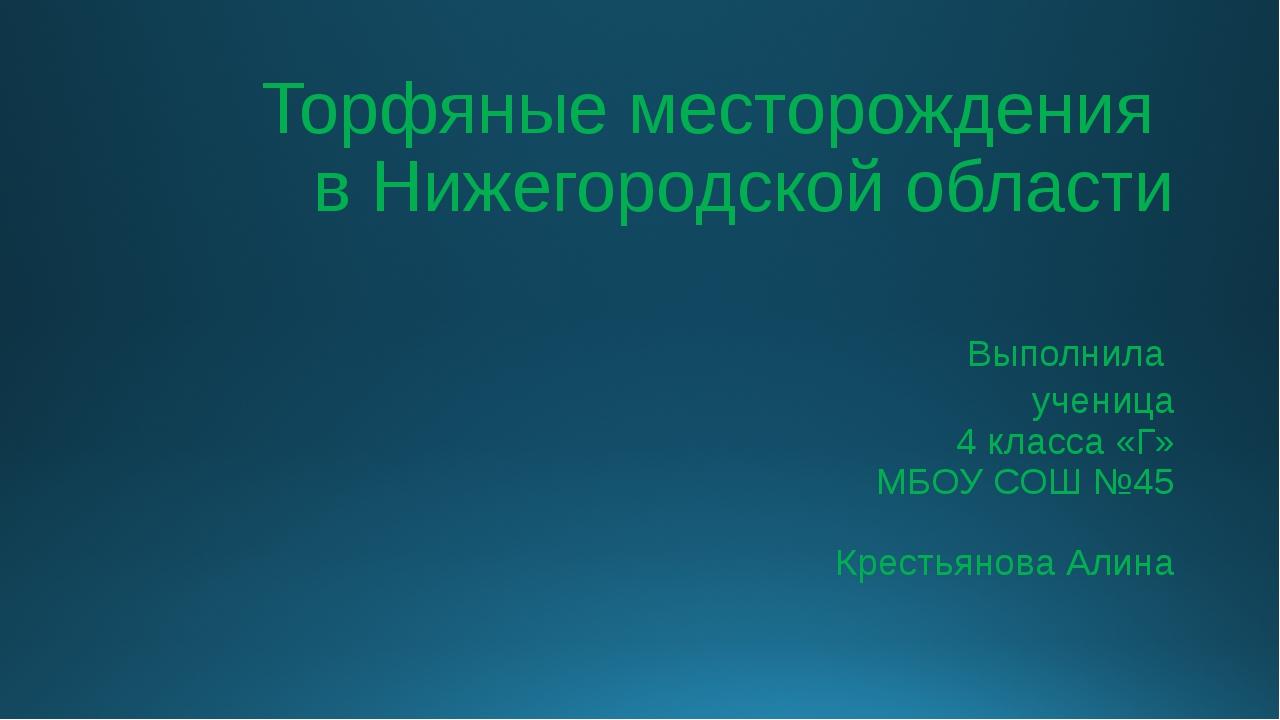 Торфяные месторождения в Нижегородской области Выполнила ученица 4 класса «Г»...