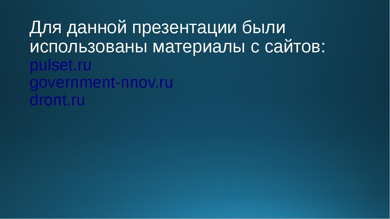 Для данной презентации были использованы материалы с сайтов: pulset.ru govern...